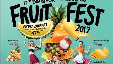 กูร์เมต์ มาร์เก็ต และ โฮม เฟรช มาร์ท จัดงาน Bangkok Fruit Fest ครั้งที่ 17 พร้อมเสิร์ฟบุฟเฟ่ต์ผลไม้ อร่อยไม่มียั้ง 60 นาทีเต็ม!