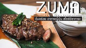 ซูม่า โรงแรมเดอะเซนต์ รีจิส อิ่มอร่อย อาหารญี่ปุ่น สไตล์อิซากายะ ในบรรยากาศญี่ปุ่นแบบพรีเมียม