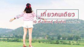 10 เรื่องควรรู้ เมื่อต้องฉายเดี่ยว เที่ยวคนเดียว