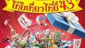 มหกรรมท่องเที่ยวสุดยิ่งใหญ่ ครบทุกโปรโมชั่น ในงาน ไทยเที่ยวไทย ครั้งที่ 43 ที่ ไบเทค บางนา