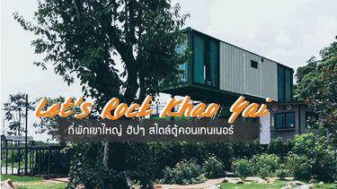 Lets Rock Khao Yai ที่พัก เขาใหญ่ ฮิปๆ สไตล์ตู้คอนเทนเนอร์ พร้อมสระว่ายน้ำ