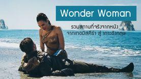 จากเทอมีสคีร่าสู่เกาะอังกฤษ รวมสถานที่จริงจากหนัง Wonder Woman