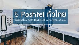 5 Poshtel ทั่วไทย ที่พักแนวใหม่ ดีกว่า Hostel แค่ไหน ต้องไปลองนอนเล่น