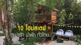 10 โฮมสเตย์ น่ารัก น่าพัก บรรยากาศดี ทั่วไทย