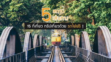 ถูกอะไรเบอร์นี้ 5 สถานี 5 เส้นทาง 15 ที่เที่ยว ทริปเที่ยวด้วย รถไฟ ฟรี เที่ยวแบบประหยัด !