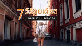 7 วิธีลุยเดี่ยว ผู้หญิง เที่ยวคนเดียว ให้ปลอดภัย
