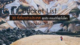 Bucket List ! 30 ที่เที่ยวต่างประเทศ สุดฮิต เทรนด์ที่สุดในโลก ที่ชาตินี้ต้องมีได้ไป !
