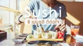 8 เมนู ซูชิ ดีต่อใจ คนญี่ปุ่นชอบกินมากที่สุด