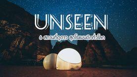 6 ที่ดูดาว สุดโรแมนติก Unseen ทั่วโลก