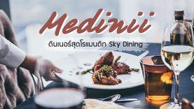 Sky Dining อิ่มอร่อยจัดเต็ม ที่ Medinii ดินเนอร์สุดโรแมนติก กับ อาหารอร่อย บุฟเฟ่ต์ ไม่มีอั้น