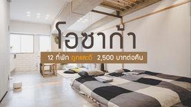 12 ที่พัก โอซาก้า ถูกและดี จาก Airbnb 2,500 บาทต่อคืน ใกล้สถานีรถไฟ