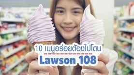 10 เมนูอร่อยต้องไปโดน ที่ร้าน Lawson 108 อิ่มจุใจในราคาสบายกระเป๋า