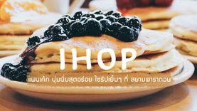 IHOP แพนเค้ก นุ่มนิ่มสุดอร่อย ไซรัปเยิ้มๆ จากอเมริกา ส่งตรงมาถึง สยามพารากอน