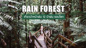 เที่ยวป่าหน้าฝน 12 ป่าฝน รอบโลก สูดโอโซนให้ฉ่ำปอด
