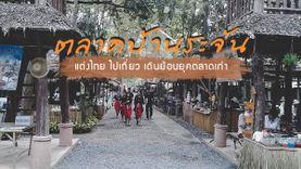 แต่งไทย ไปเที่ยว ตลาดไทยย้อนยุค บางระจัน สิงห์บุรี เดินย้อนยุคตลาดเก่า