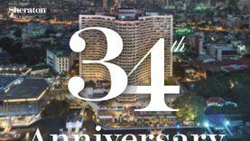 โรงแรมรอยัล ออคิด เชอราตันฉลองครบรอบ 34 ปี ให้ลูกค้าทานบุฟเฟ่ต์ฟรี ณ ห้องอาหารฟีสท์