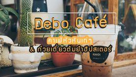 Debo Cafe คาเฟ่ หัวหิน เท่ๆ & ก๋วยเตี๋ยวต้มยำฮิปสเตอร์