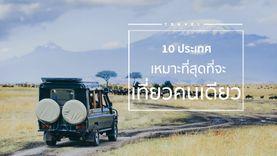Airbnb เผย 10 ประเทศที่เหมาะจะไป เที่ยวคนเดียว มากที่สุด