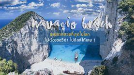 ตามรอยโอปป้า ซงจุงกิ-ซองเฮเคียว เที่ยว Navagio Beach ชายหาดสวยที่สุดในโลก ที่ กรีซ ไม่ต้อง