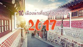 10 เมือง น่าเที่ยว ที่สุดของปี 2017 เทรนด์เที่ยวปี 2017 เตรียมแพลนกันรัวๆ
