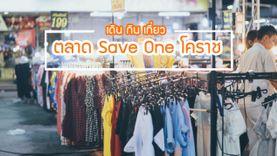 เดิน กิน เที่ยว ตลาด Save One โคราช แหล่งช้อปสุดฮิตของเหล่าคนชิค