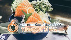 ชิมเมนูสุดฟิน ที่ เทอร์มินอล 21 โคราช กับ 6 ร้านอาหารอร่อย ที่ต้องไปโดน !