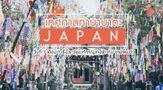 เทศกาล ทานาบาตะ ญี่ปุ่น วันที่ 7 เดือน 7 เรื่องราวของ เจ้าหญิงทอผ้า กับ ชายเลี้ยงวัว