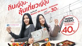 กินญี่ปุ่น ลุ้นเที่ยวญี่ปุ่น กับบัตรเครดิตเคทีซี สมาชิกอิ่มคุ้มกับส่วนลดสูงสุด 30% พร้อมลุ