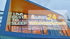Too Fast To Sleep ร้านกาแฟ 24 ชม. โอเอซิสกลางกรุง เพื่อคนนอนดึก