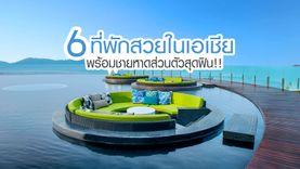 6 ที่พักสวย ยอดนิยม ในเอเชีย พร้อมชายหาดส่วนตัว เหมาะกับวันหยุดสุดชิลล์