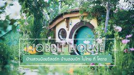 บ้านสวนน้อยรีสอร์ท บ้านฮอบบิท ในไทย ที่ โคราช น่าไปนอนชิลล์