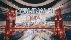 เปิดแล้ว Terminal 21 โคราช แลนด์มาร์คใหม่ กลางใจเมือง