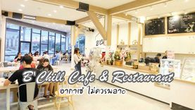 B'CHILL ร้านอาหารสุดชิค คาเฟ่ by แบมแบม GOT7 ที่ อากาเซ่ ไม่ควรพลาด