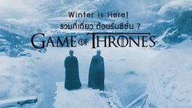 Winter is Here! รวม 18 ที่เที่ยว จาก Game of Thrones ต้อนรับซีซั่น 7