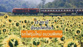 นั่งรถไฟเที่ยว 15 สถานี กับ รถไฟรุ่นใหม่ ขบวนพิเศษ ตู้นอนอย่างดี ไม่มีปวดหลัง