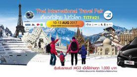 เที่ยวทั่วไทย ไปทั่วโลก ครั้งที่ 21 งานดีๆ ที่คนชอบเที่ยวห้ามพลาด!