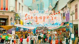 จูงมือแม่เที่ยว สิงคโปร์ ทริปสไตล์ไหนที่ใช่ สำหรับคุณแม่