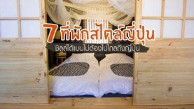 7 ที่พักสไตล์ญี่ปุ่น ในเมืองไทย ชิลล์ได้แบบไม่ต้องไปไกลถึงญี่ปุ่น