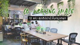รวม 12 CoWorking Space ร้านกาแฟ สุดฮิปน่านั่งในกรุงเทพ