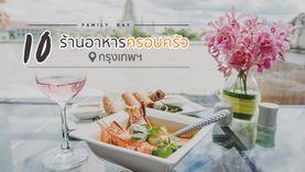10 ร้านอาหารครอบครัว ไปฟิน อิ่มอร่อย พร้อมหน้า ในกรุงเทพฯ บรรยากาศดี