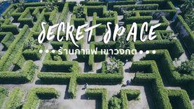 Secret Space ร้านกาแฟ เขาวงกต ราชบุรี หลงไปในดินแดนลึกลับ