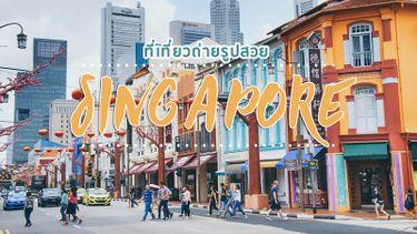 เดินเที่ยว Keong Saik Road ที่เที่ยวถ่ายรูปสวย สิงคโปร์ ย่านเก่าสุดคลาสสิค