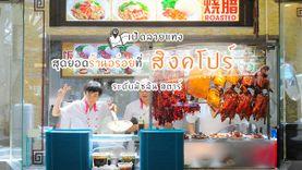 เปิดลายแทง 8 สุดยอด ร้านอร่อย ที่ สิงคโปร์ ระดับมิชลิน สตาร์ ตามเส้นรถไฟฟ้า MRT