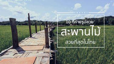 10 สะพานไม้ ที่เที่ยวถ่ายรูป สวยที่สุดในไทย ไม่ไปไม่ได้แล้ว!