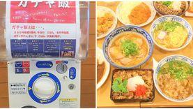 หมดปัญหาเที่ยงกินอะไรดี? ด้วยตู้ กาชาปอง สั่งอาหาร ในจุดพักรถ ประเทศญี่ปุ่น