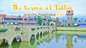 The Verona at Tablan ที่เที่ยวใหม่ วังน้ำเขียว อยู่เมืองไทย ก็ชิลล์ได้สไตล์อิตาลี