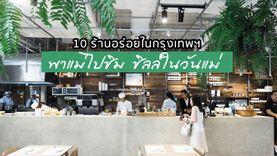 10 ร้านอร่อยในกรุงเทพ พาแม่ไปชิม ชิลล์ในวันแม่