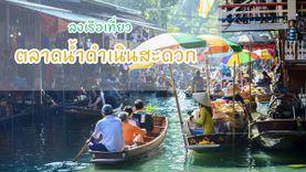 ลงเรือเที่ยว ตลาดน้ำดำเนินสะดวก ตลาดน้ำ แห่งแรกของเมืองไทย เที่ยวใกล้กรุงเทพ