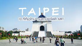 10 ที่เที่ยวไทเป ตามสถานีรถไฟฟ้า MRT เที่ยวไต้หวันง่ายๆ ด้วยตัวเอง