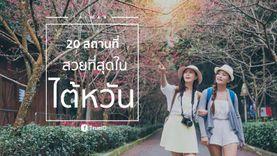 20 ที่เที่ยวสวยที่สุดใน ไต้หวัน เที่ยวไต้หวันคราวนี้ อย่าได้พลาด !